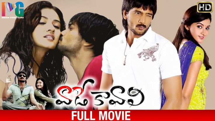 Vaade Kavali Telugu Full Movie HD on Indian Video Guru, featuring Sairam Shankar, Suhasi, Ali and Naresh. Music composed by RP Patnaik.  Vaade Kavali movie also stars Venu Madhav, Chandravas and Kota Shankar among others.