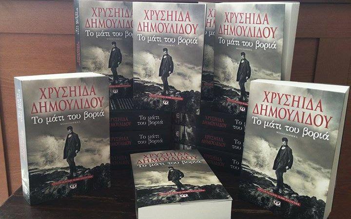 """Διαγωνισμός στο Βιβλιοπωλείο Τοξίδη με δώρο το νέο βιβλίο της ΧΡΥΣΗΙΔΑΣ ΔΗΜΟΥΛΙΔΟΥ με τίτλο """"Το μάτι του Βοριά"""" - http://www.saveandwin.gr/diagonismoi-sw/diagonismos-sto-vivliopoleio-toksidi-me-doro-to-neo-vivlio-tis-xrysiidas/"""