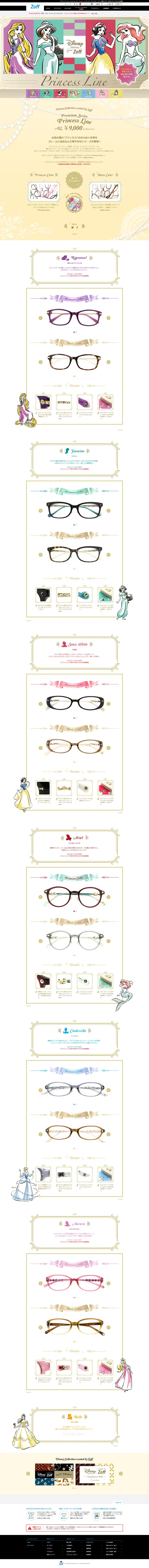 DISNEY Collection created by Zoff - Princess Line(ディズニープリンセス) - 2016  http://www.zoff.co.jp/sp/disney-collection/premium/princess2016/