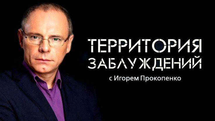 Территория заблуждений с Игорем Прокопенко (04.02.2017)