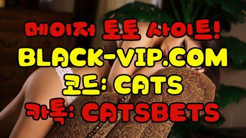 해외축구분석か BLACK-VIP.COM 코드 : CATS 해외안전놀이터 해외축구분석か BLACK-VIP.COM 코드 : CATS 해외안전놀이터 해외축구분석か BLACK-VIP.COM 코드 : CATS 해외안전놀이터 해외축구분석か BLACK-VIP.COM 코드 : CATS 해외안전놀이터 해외축구분석か BLACK-VIP.COM 코드 : CATS 해외안전놀이터
