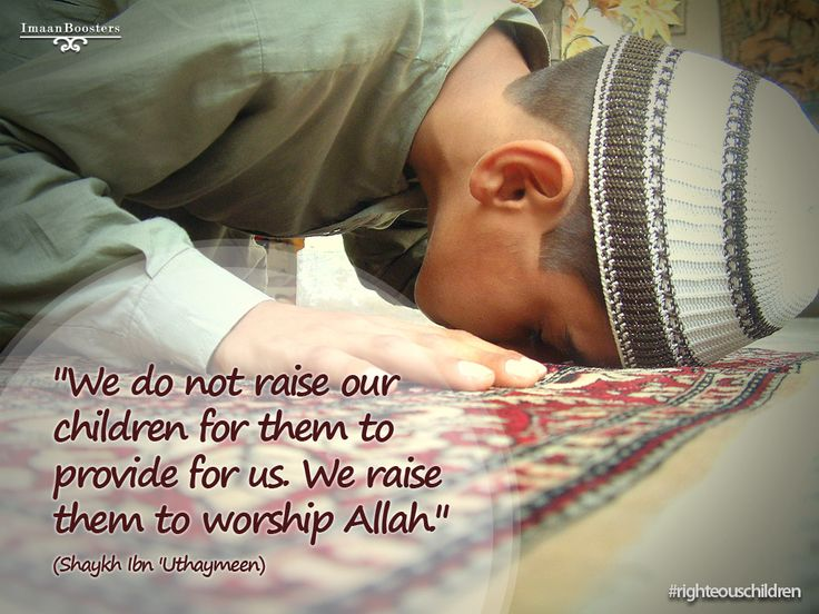 May Allah bless us with pious children, who are the coolness of our eyes. Ameen.