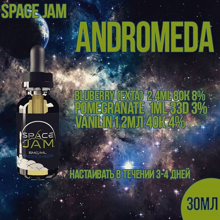 Space Jam, Andromeda   Find These E-Liquids and more @ http://TeagardinsVapeShop.com or look for Teagardins Vape Shop in google play store today to get all the Newest vape products right on your cell phone.