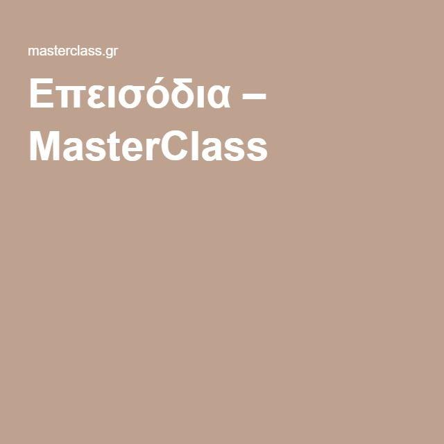 Επεισόδια – MasterClass