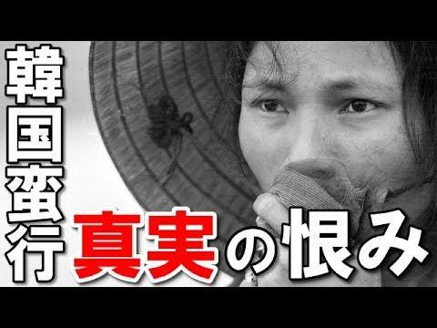 ベトナム人女性「韓国の日本への慰安婦問題を見て決意」韓国軍の蛮行で全世界に晒されるとんでもない事実の恨み