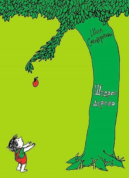 Сильверстайн, Ш. Щедрое дерево / Шел Сильверстайн; пер. Марина Дубровская; ил. Шел Сильверстайн. — М.: Мелик-Пашаев, 2016. — 64с.