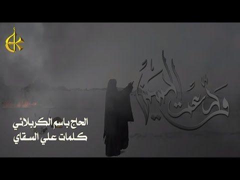 ودعت الحسين - الحاج باسم الكربلائي