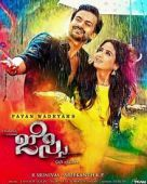 Jessie Kannada Movie 300MB,Jessie Movie Torrent,Download Jessie Movie MKV 400MB AVI,Jessie 2016…