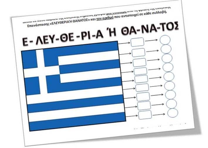 Δραστηριότητες, παιδαγωγικό και εποπτικό υλικό για το Νηπιαγωγείο: 25η Μαρτίου 1821: Φύλλο Εργασίας για την Ελληνική Σημαία