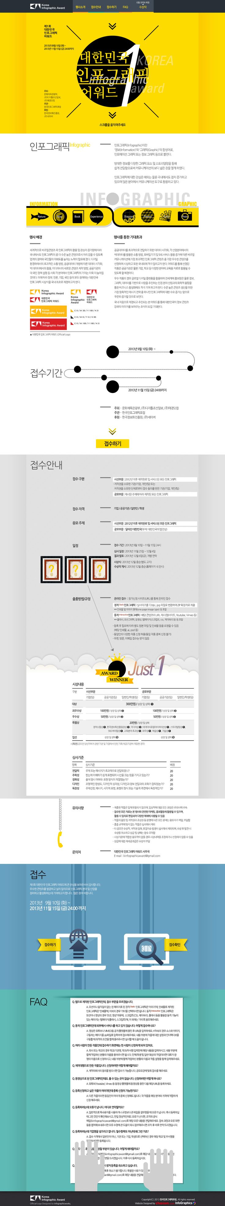 <제 1회 대한민국 인포그래픽 어워드 The 1st Korea Infographic Award> Awesome Interactive Web Design Work / Scroll down animation  >>>>>>>>>> www.kinfographicaward.com