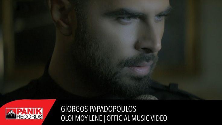 Γιώργος Παπαδόπουλος - Όλοι Μου Λένε \ Giorgos Papadopoulos - Oloi Mou L...