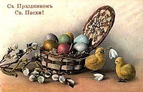 Картинки по запросу открытки с русской пасхой