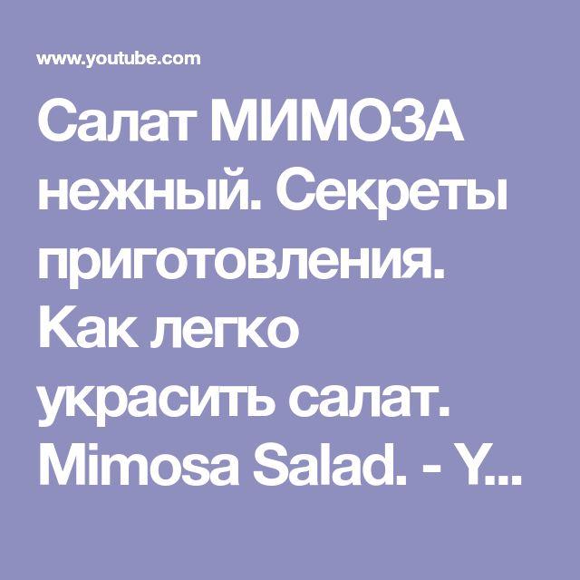 Салат МИМОЗА нежный. Секреты приготовления.  Как легко  украсить салат. Mimosa Salad. - YouTube