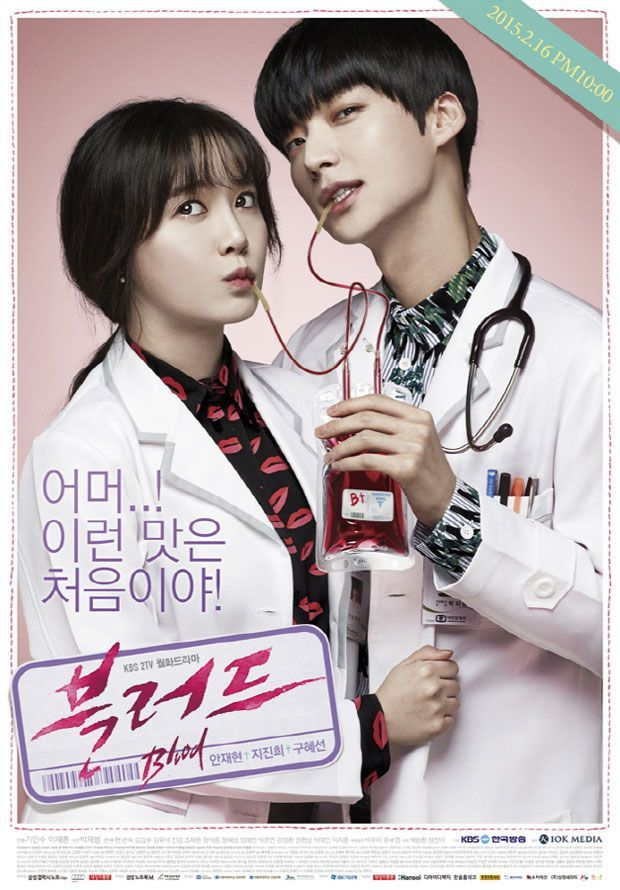 Blood Ahn Jae-Hyun & Ku Hye-Sun 20 Episode