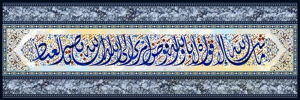 دعاء قرآني ما شاء الله لا قوة إلا بالله Islamic Art Islamic Calligraphy Calligraphy Artwork
