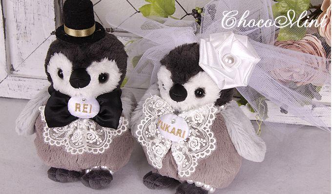 オーダー刺繍ウェディングドール 赤ちゃんペンギン(SS) -…
