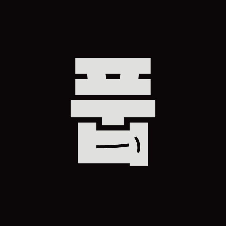 #하루에한글자 #1 - 그래픽 디자인, 타이포그래피