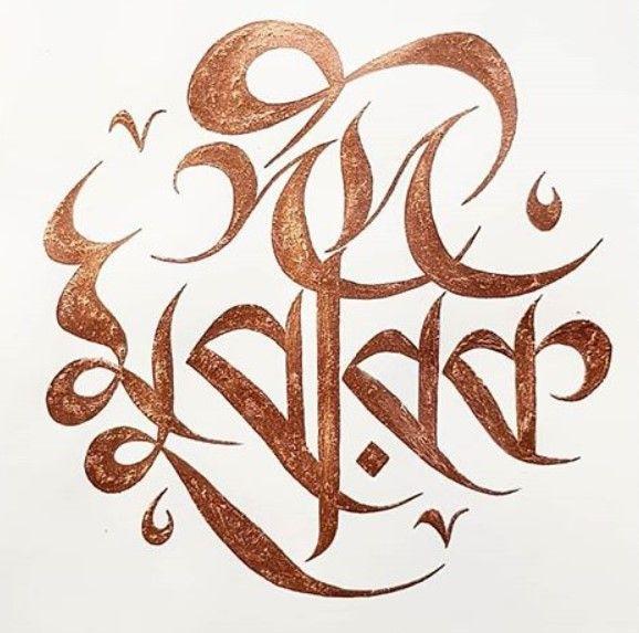 Eid Mubarak Bangla Font 2019 Download Now With Images Eid