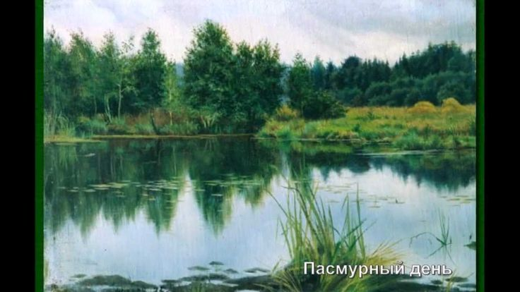 А.М.Шилов-Пейзажи.mp4