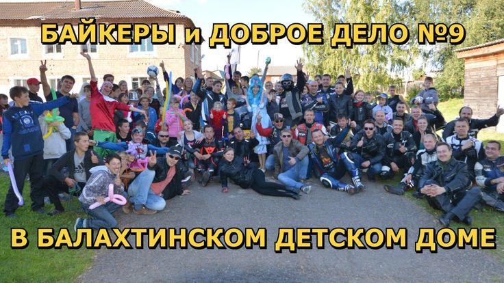 Байкеры, мотоциклы, дети, футбол, танцы, песни, пробитое колесо!