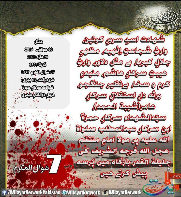 ALAJAL ALAJAL YA WARIS E ZULFEQAR AJTF _ Tuesday 12-July-2016 28-Harr-2073 Karbala-1376 07-Shiwal-1437 Ghazwa-E-Uhad 03 Hijri. Shahadat Sarkar-E-Hamza Slwt Nazool-E-Zulfeqar-E-Haidery. _ Shahadat Asad-E-Sarwar-E-Konain Waris-E-Shujat-E-Ilahiya Mazhar-E-Jalal-E-Kibriya Be Misal Dilawar Waris-E-Haibat-E-Sarkar-E-Hasham Manba-E-Karm-0-Sakha Benazeer Jangjoo Wirsadaar-E-Istiqlal-E-Sarkar-E-Amar (Sheeba-Tul-Hamad) Syed-Udsh-Shuhada SARKAR-E-HAMZA Ibne SARKAR-E-ABDUL MUTLIB Slwt Pr MAULA…