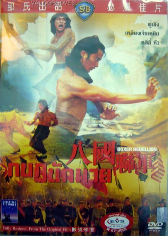 Boxer Rebellion Dvd Region 3 1976 Li Hua Li Shaw
