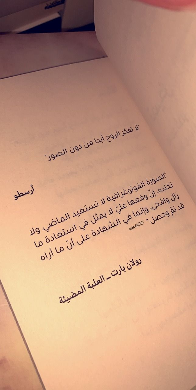 Pin By إيهام انصاري On صورة شخصية In 2020 Words Quotes Cool Words Book Quotes