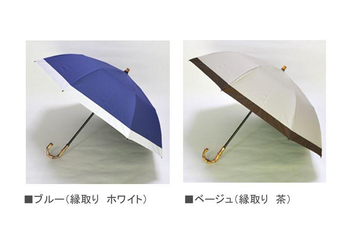 完全遮光日傘 2段折コンビネーション