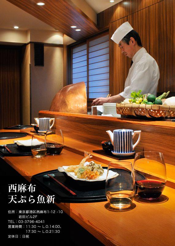 【和のシーンに寄りそうグラス リーデル・オー】西麻布 天ぷら魚新 | リーデル公式サイト