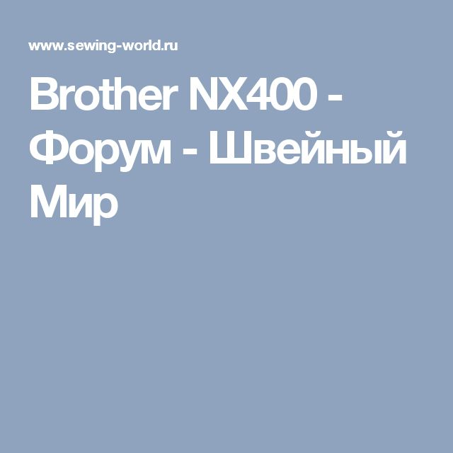 Brother NX400 - Форум - Швейный Мир