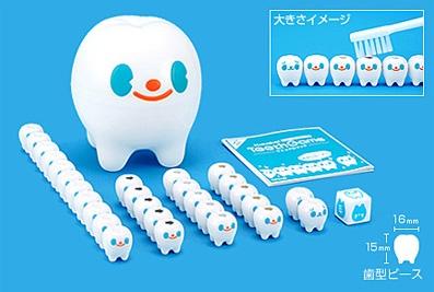 ハハハ!ティースゲーム  Dental Hygiene matters!