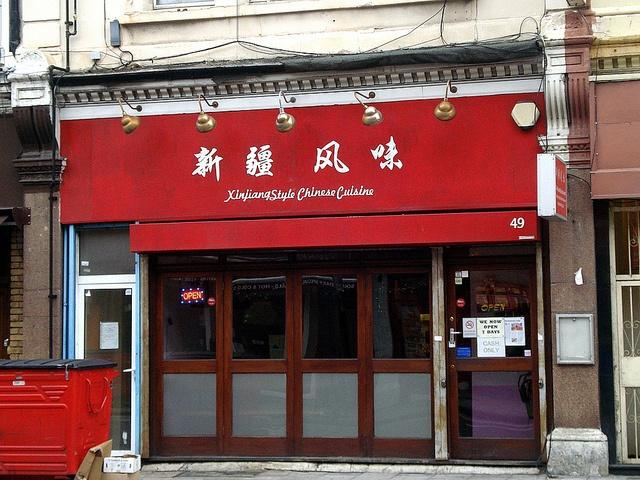 Silk Road (新疆風味), Camberwell Church Street, London SE5, good, cheap, freshly made dumplings and noodles.
