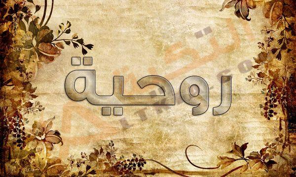 معنى اسم روحية في المعجم العربي روحية اسم فتاة قديم كان ي طلق على الفتيات في الزمن الجميل الذي كان يحتوي على عدد كبير من الأسم Painting Art Vintage World Maps