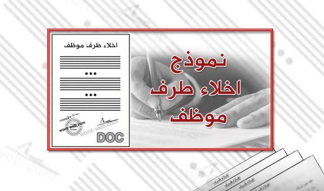 نموذج اخلاء طرف موظف مصر Doc Lettering Letter Templates Words