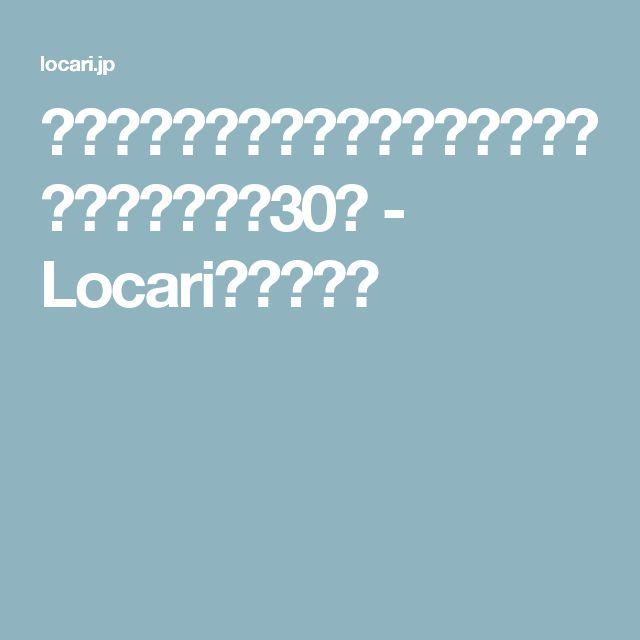 すべて電子レンジで作れちゃう♡簡単レンチンレシピ30選 - Locari(ロカリ)