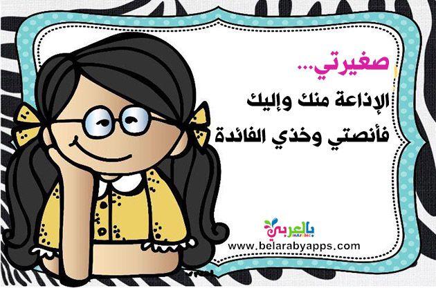 عبارات عن تعزيز السلوك الايجابي للطالبات بالصور بطاقات تحفيزية بالعربي نتعلم In 2021 Crafts Comics