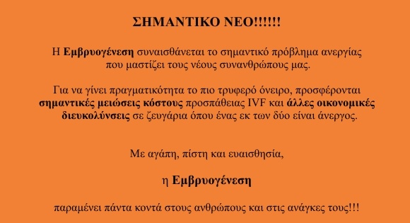 Εμβρυογενεσις - Ιατρική Μοινάδα Υποβοηθούμενης Αναπαραγωγής - in the fields of IVF, maternal-fetal medicine, genetics and molecular biology, IVF - Welcome, IVF,in vitro fertilization,pregnancy,woman,health,baby,assisted,conception,genetics,gene,preimplant