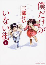 三部けい『僕だけがいない街』公式サイト KADOKAWA