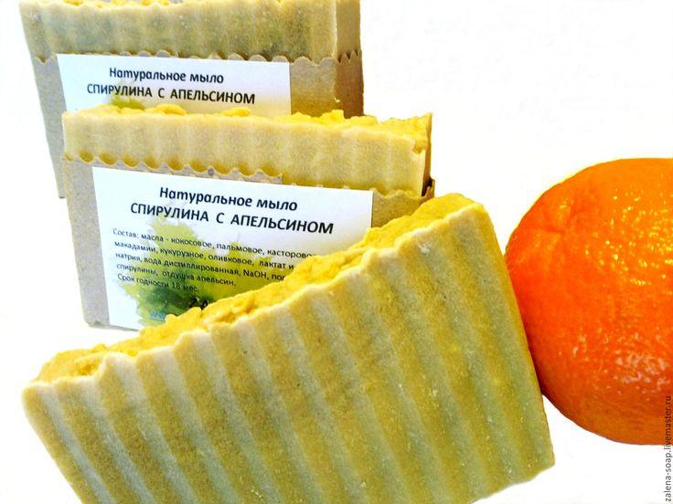 """Купить """"Спирулина с апельсином"""" натуральное мыло с нуля - Косметика ручной работы, домашнее мыло"""