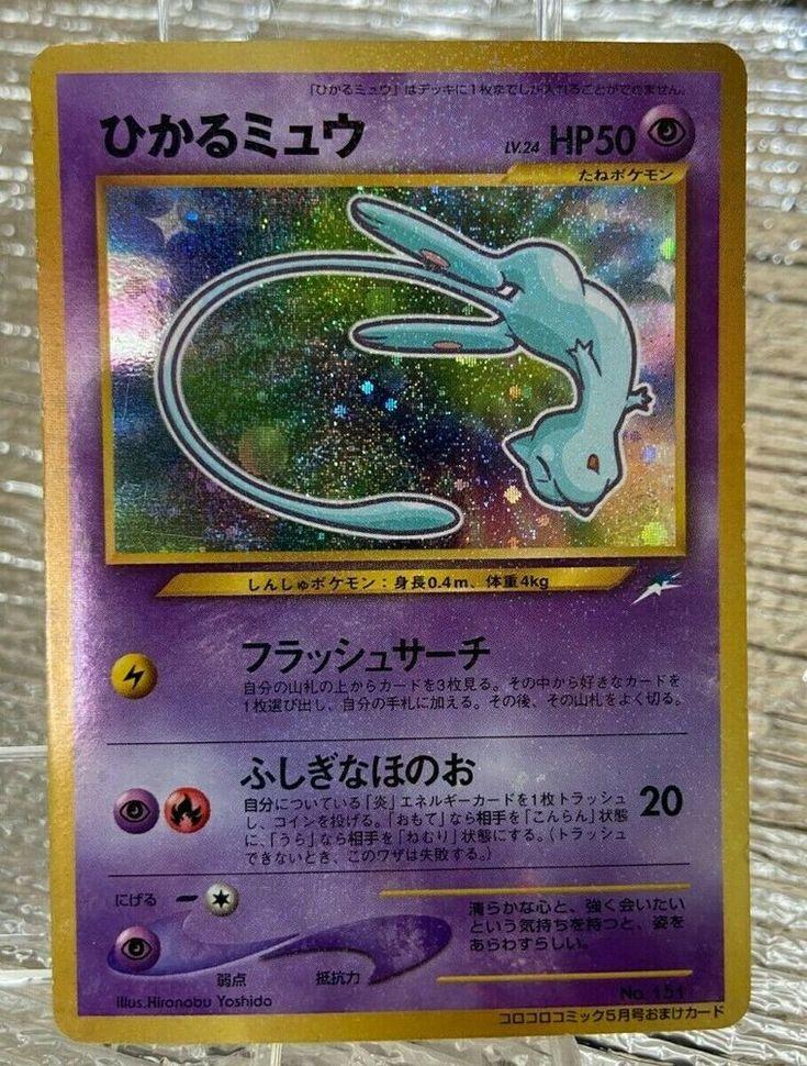 Japanese holo shining mew 2001 promo 151 pokemon card
