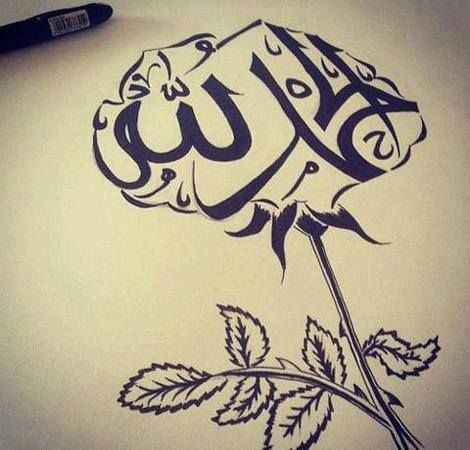 79 Best Arabic Calligraphy Images On Pinterest