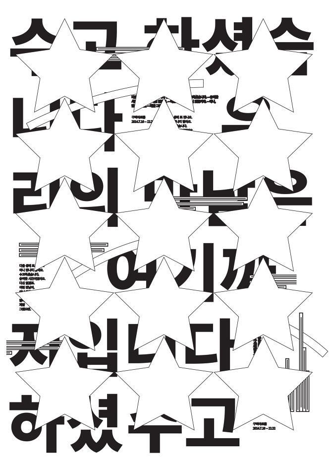 The End - Kyuho Kim