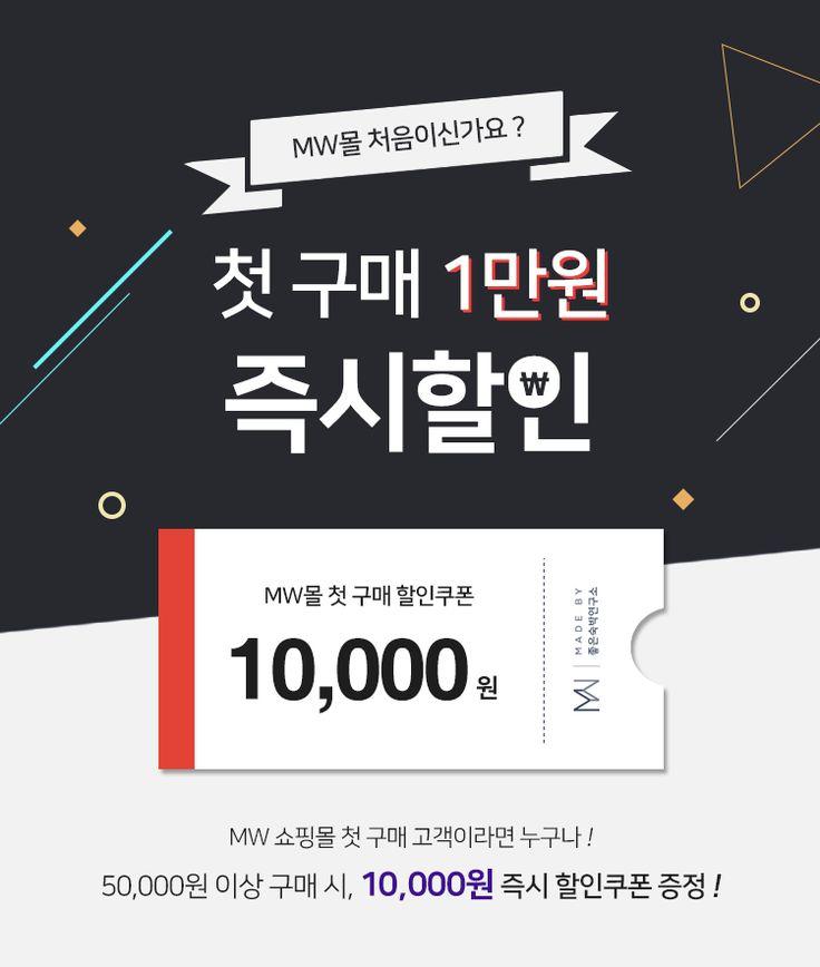 [진행] 첫구매 1만원 즉시할인 이벤트