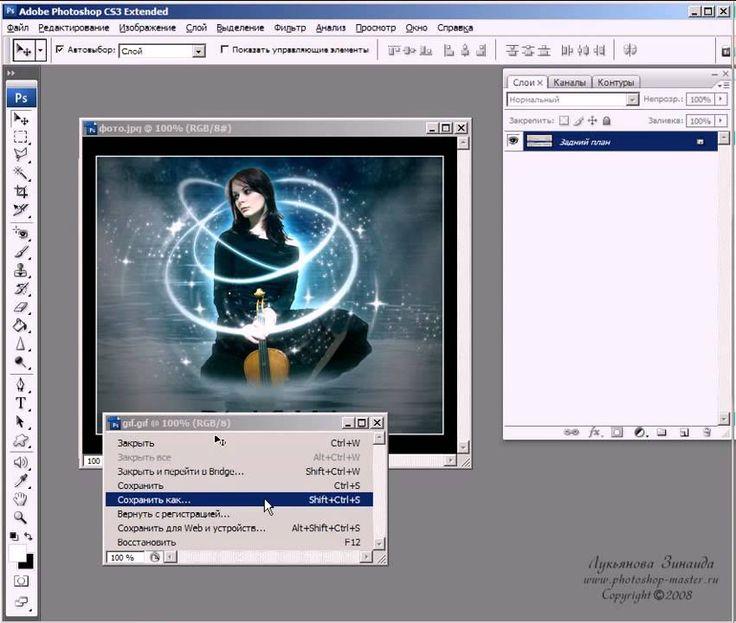 Урок 6 Фотошоп с нуля от Зинаиды Лукьяновой