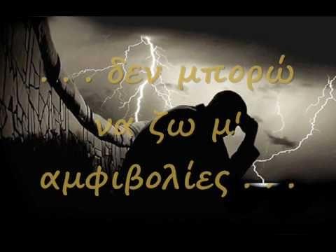 Αμφιβολίες - Αντώνης Βαρδής_0001.wmv - YouTube