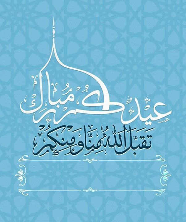 Husband Wife Marriage Muslim Islam Piouscouple Love Muslimah Quotes Islamicquotes Allah Eid Al Adha Greetings Eid Greetings Eid Images