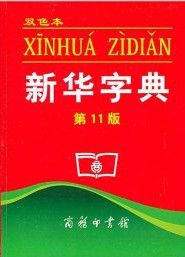 Best Chinese Character Dictionary