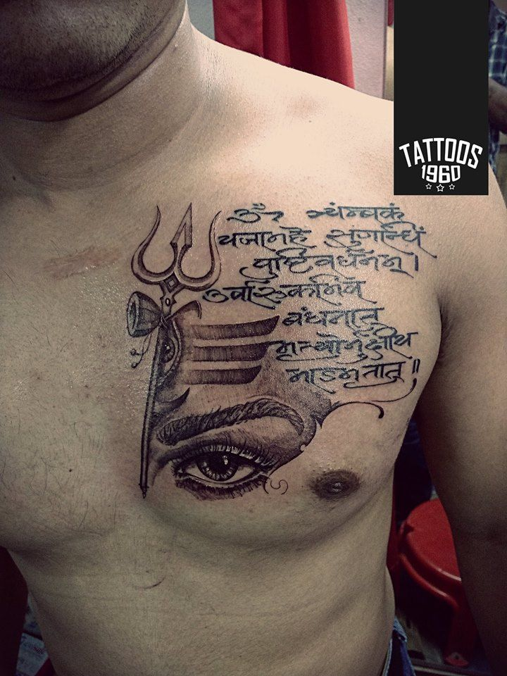 Mahamrityunjay Mantra ,Lord Shiva Tattoo, Lord Shiva Face , Trishul Tattoo