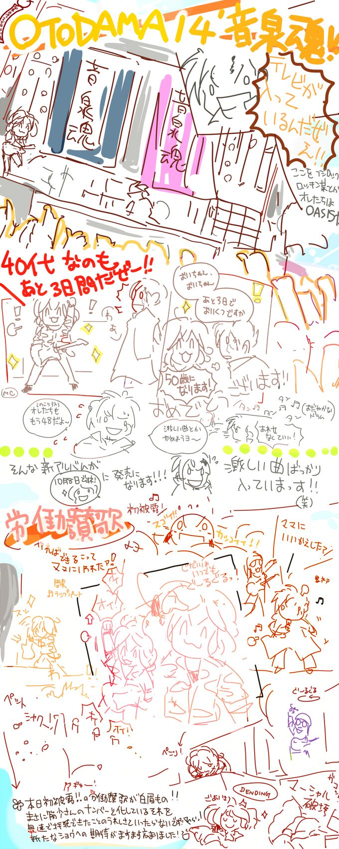 2014/9/7 OTODAMA'14@泉大津フェニックス