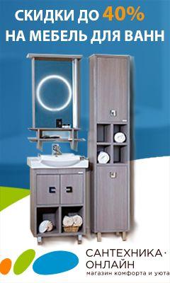 Магазин сантехники. Скидки до 40% на мебель для ванной комнаты